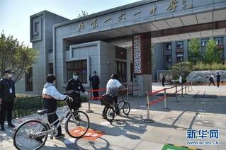 (教育)(5)北京高三年级开学复课