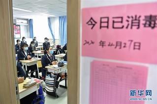 (教育)(10)北京高三年级开学复课