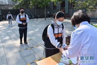 (教育)(7)北京高三年级开学复课