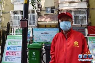 (社会)(3)北京:垃圾分类在社区