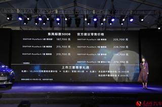 东风标致5008已正式上市售18.77