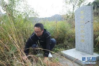 """(图文互动)(1)4年奔波3000公里只为英烈""""安家""""——85后北京小伙的寻""""亲""""路"""
