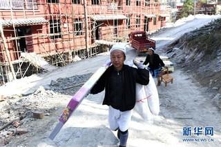 (社会)(5)白裤瑶族的新生活