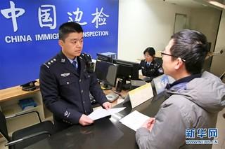 #(社会)(2)全国出入境边检机关全员统一换装