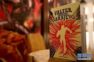 """(国际·图文互动)(1)通讯:""""保卫""""瓦尔特——记萨拉热窝雅戈泰漫画书店"""