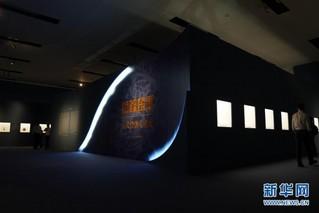 """(文化)(3)""""海宇会同——元代瓷器文化展""""在国博开幕"""