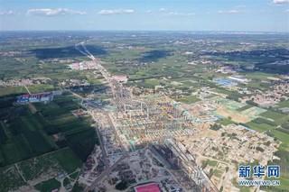 (经济)(3)雄安新区重点项目建设稳步推进