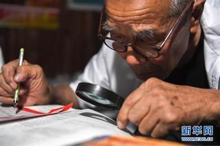 """(教师节·图片故事)(2)92岁老教师和他的""""深山补习班"""""""
