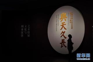 """(文化)(1)""""与天久长——周秦汉唐文化与艺术特展""""在北京举行"""