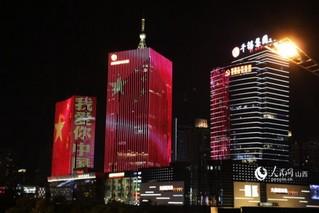 """9月20日晚,人民网""""向祖国表白""""公益灯光秀在山西太原点亮。焦搏文 摄"""