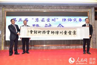 第三届京云贵川律师实务研讨会在铜仁举行(来源:贵州省律师协会)
