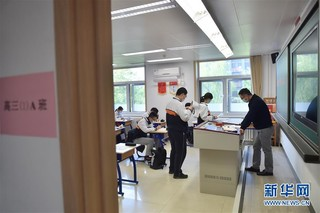(教育)(6)北京高三年级开学复课