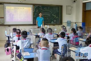 (教育)(3)重庆:开学第一课 让节俭成为习惯