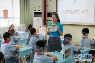 (教育)(2)重庆:开学第一课 让节俭成为习惯