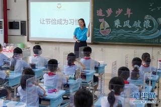 (教育)(1)重庆:开学第一课 让节俭成为习惯