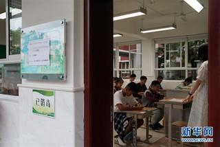 (教育)(1)2020年上海中考开考 多举措保障防疫安全