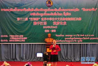 """(文化)(1)""""汉语桥""""世界中学生中文比赛老挝赛区比赛落幕"""