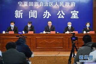 (聚焦疫情防控)宁夏举行新冠肺炎疫情防控工作新闻发布会