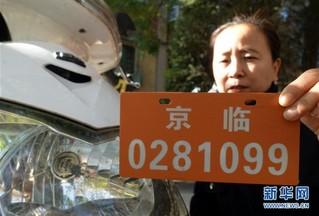 (社会)(3)北京:电动自行车实施挂牌行驶制度