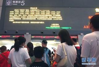 """(关注""""利奇马"""")(2)超强台风""""利奇马""""来袭 长三角地区铁路航空受影响"""