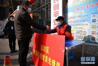 (聚焦疫情防控)(3)西安:基层党组织引领 筑牢防疫坚强堡垒