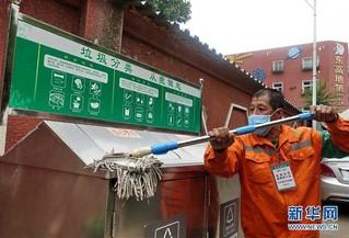 (社会)(5)北京:设施齐备促进垃圾分类