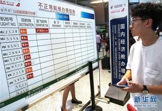 """(关注""""利奇马"""")(4)超强台风""""利奇马""""来袭 长三角地区铁路航空受影响"""