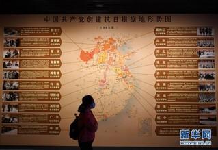 """(社会)(3)""""抗日根据地的创建与发展""""专题展览在京开幕"""