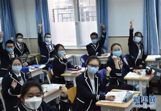 (教育)(8)北京高三年级开学复课