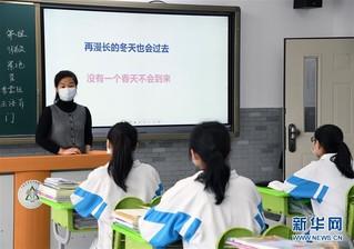 (教育)(2)北京高三年级开学复课