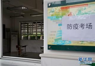 (教育)(2)2020年上海中考开考 多举措保障防疫安全