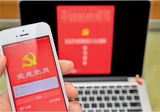 """50 手机展示""""党建云""""APP 界面"""