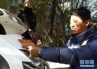 (社会)(2)北京:电动自行车实施挂牌行驶制度