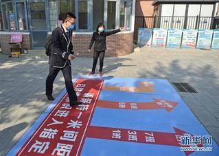 (教育)(9)北京高三年级开学复课