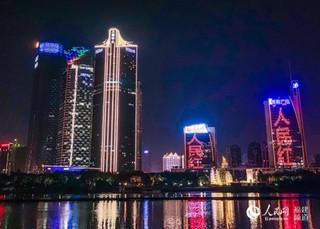 """9月20日晚,人民网""""向祖国表白""""公益灯光秀在福建福州市闽江畔点亮。 焦艳 摄"""