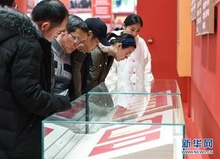 """(社会)(2)""""伟大的变革——庆祝改革开放40周年大型展览""""参观人数接近255万人次"""