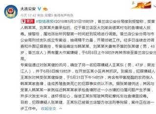"""大连通报""""鱼塘饲养鱼类逝世疑遭投毒"""":捕获2名嫌犯"""