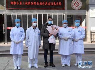 #(聚焦疫情防控)河北邯郸第三例新冠肺炎患者治愈出院