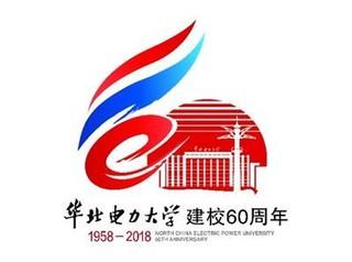 華北電力大學60周年校慶主題與標識正式發布圖片