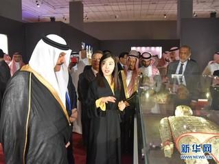 """(国际)(2)""""华夏瑰宝""""大型中国文物展在沙特开幕"""