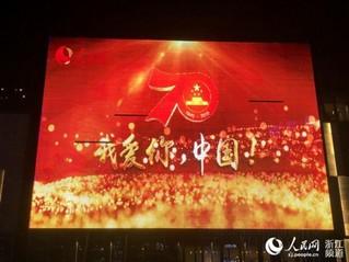 """9月20日晚,人民网""""向祖国表白""""公益灯光秀在浙江杭州点亮。张帆 摄"""