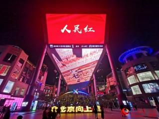 """9月20日晚,北京世贸天阶的巨型屏幕被灯光秀点亮,屏幕上滚动播放着""""人民红""""""""我向祖国表白""""等字样。杨燊 摄"""