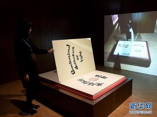 (XHDW)(1)爱因斯坦特展记者会在台北举行