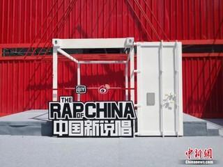 《中国新说唱》录制现场。袁秀月 摄