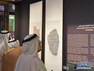 """(国际)(4)""""华夏瑰宝""""大型中国文物展在沙特开幕"""