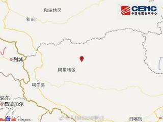 西藏阿里地区改则县发生4.5级地震震源深度10千米