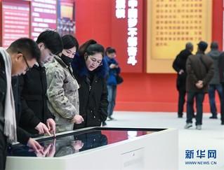 """(社会)(1)""""伟大的变革——庆祝改革开放40周年大型展览""""参观人数接近255万人次"""