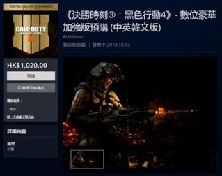 《使命召唤:黑色行动4》港服PS商店预购开启