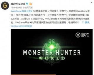 《怪物猎人:世界》将登陆WeGame 未来发布免费更新