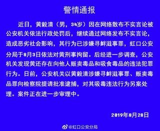 黄毅清被公安机关提请批捕涉寻衅滋事罪、贩卖毒品罪